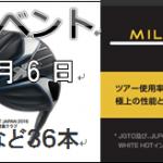 キャロウェイ試打会イベント 11/14~12/6
