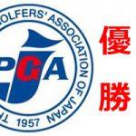 第18回PGAティーチングプロ選手権大会 フィットイン コーチ 1・2フィニッシュ!