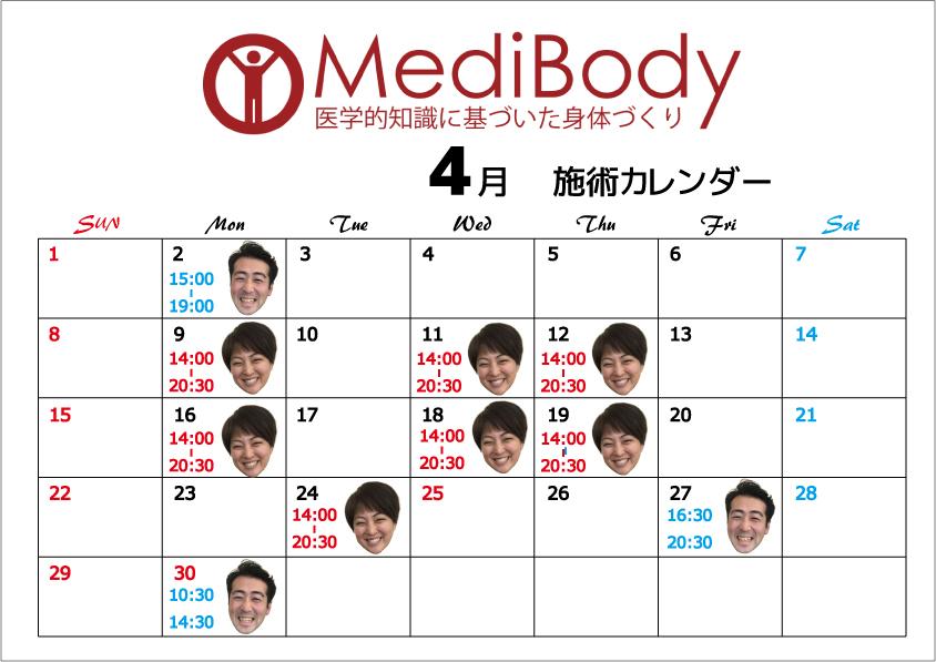 4月カレンダー-