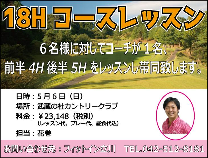 2018.5.6武蔵の杜