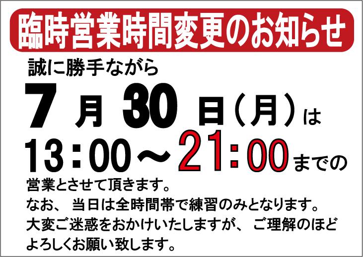 臨時営業時間変更のお知らせ【2018年7月30日(月)】