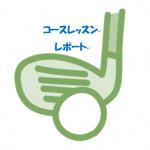 実践コースレッスンレポート【5月15日(水)飯能グリーンカントリークラブ】