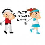 ジュニアコースレッスンレポート【4月3日(水)飯能グリーンカントリークラブ】】