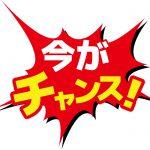 新春キャンペーンのお知らせ
