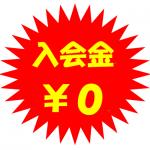 春の入会金無料キャンペーン【全店舗対象です!】