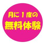 10月の無料体験レッスン【10月20日(日)】のご案内