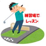 練習場レッスン【9月25日(水)ワールドゴルフ練習場】