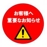 緊急事態宣言に伴う営業時間について(追記)