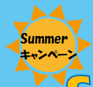 Summerキャンペーン【入会金無料!7・8月】